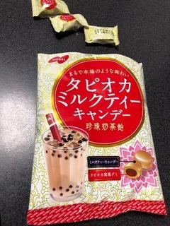 タピオカ ミルクキャンディ IMG_1620.jpg