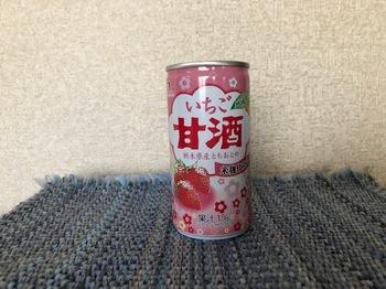 甘酒いちご.jpg